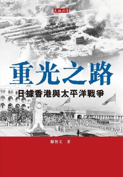 重光之路:日據香港與太平洋戰爭