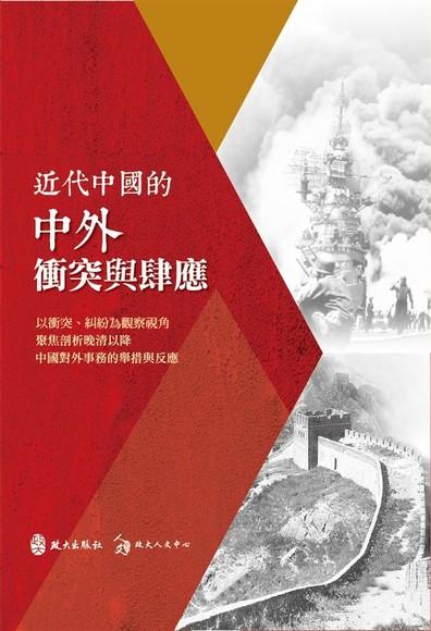 近代中國的中外衝突與肆應