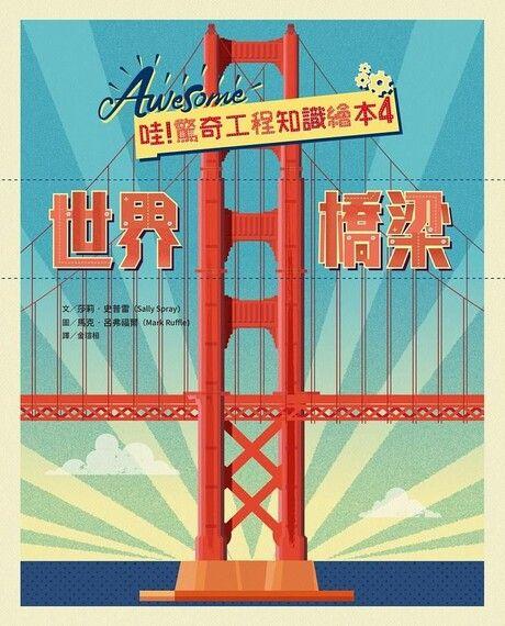 哇!驚奇工程知識繪本4:世界橋梁
