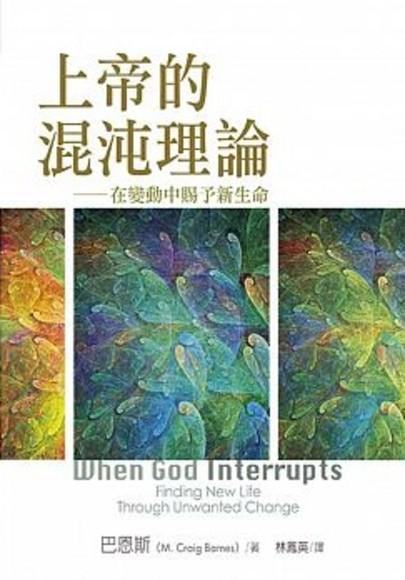 上帝的混沌理論:在變動中賜予新生命