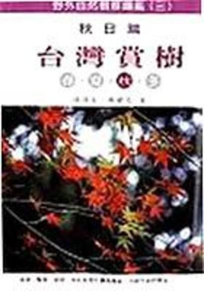 台灣賞樹-秋日篇