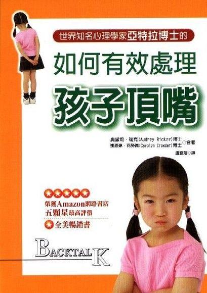 如何有效處理孩子頂嘴