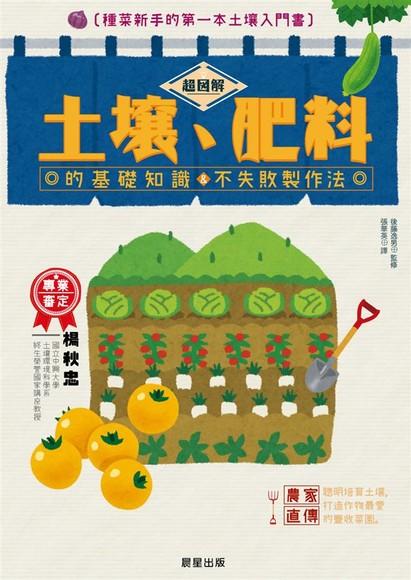 超圖解土壤、肥料的基礎知識&不失敗製作法:種菜新手的第一本土壤入門書