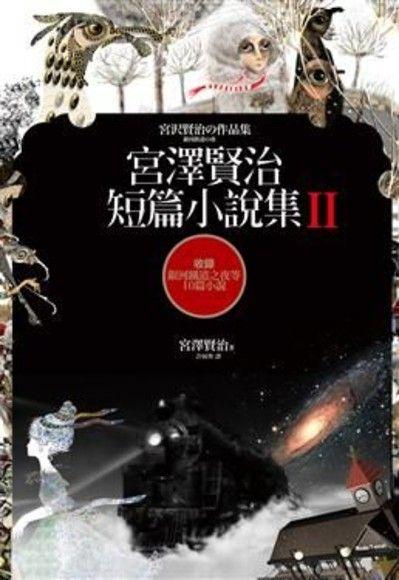 宮澤賢治短篇小說集Ⅱ(收錄銀河鐵道之夜等10篇小說)
