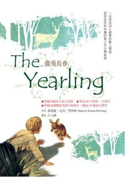 鹿苑長春The Yearling