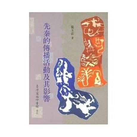 先秦的傳播活動及其影響