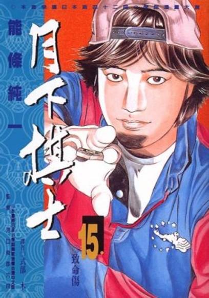 月下棋士(15)