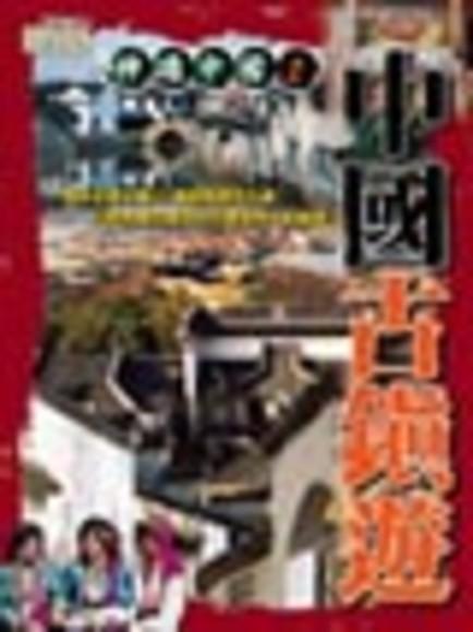 中國古鎮遊(平裝)