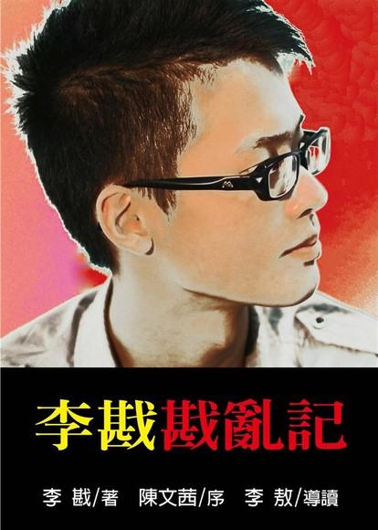 李戡戡亂記(平裝)