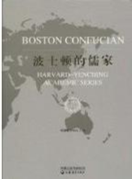 波士頓的儒家