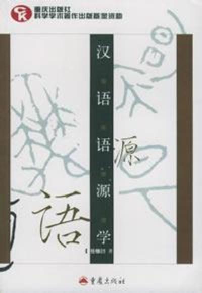 汉语语源学