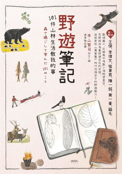 野遊筆記:101件山林生活教我的事