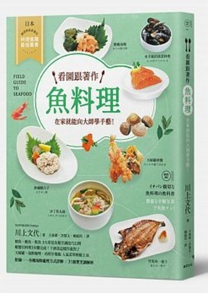 看圖跟著作魚料理