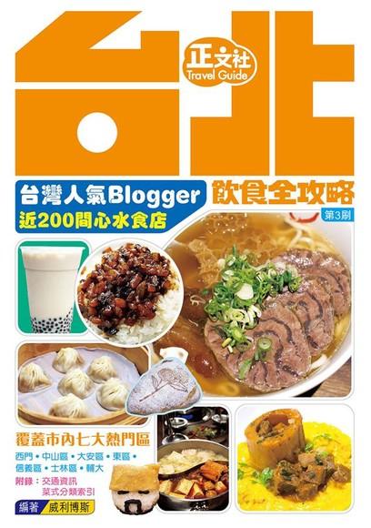 台北飲食全攻略