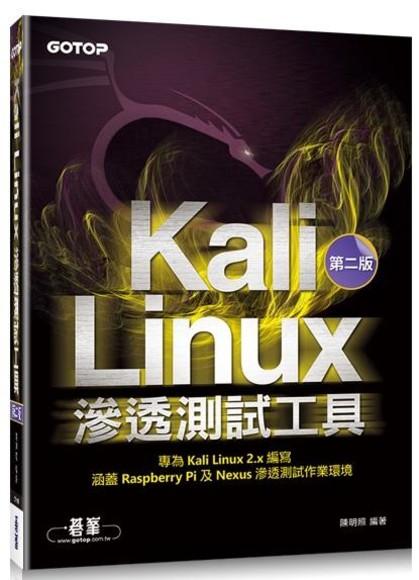 Kali Linux滲透測試工具(第二版)