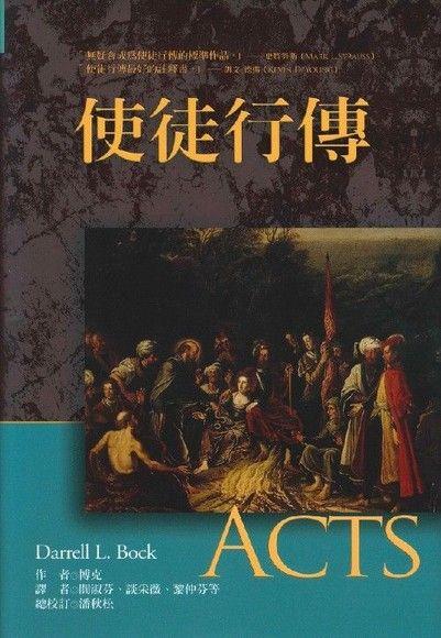 麥種聖經註釋--使徒行傳