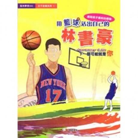 用籃球活出自己的林書豪