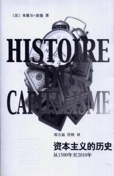 资本主义的历史