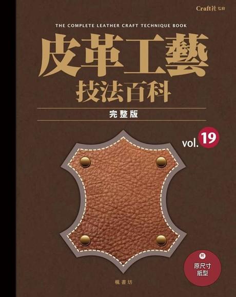 皮革工藝vol.19:技法百科完整版