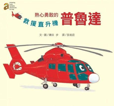 熱心勇敢的普魯達:救援直升機