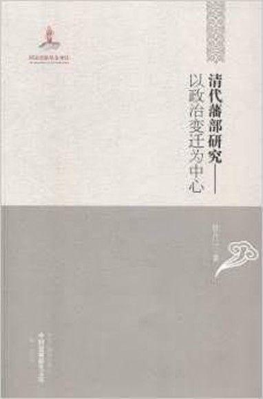 清代藩部研究