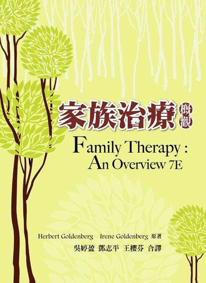 家族治療概觀