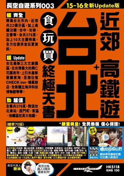 台北食玩買終極天書(2015-16年)