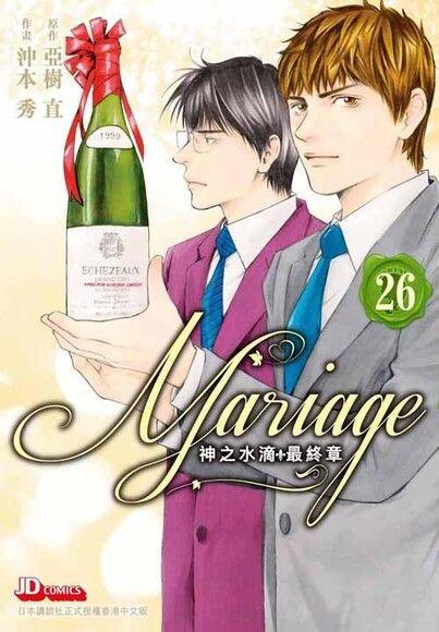 Mariage 神之水滴 最終篇 (Vol.26)