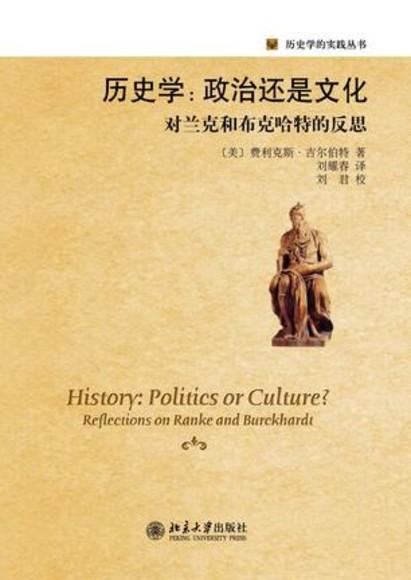 历史学:政治还是文化