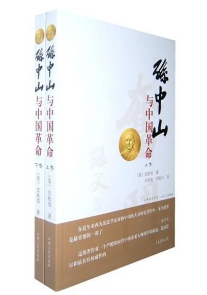 孙中山与中国革命(上·下)