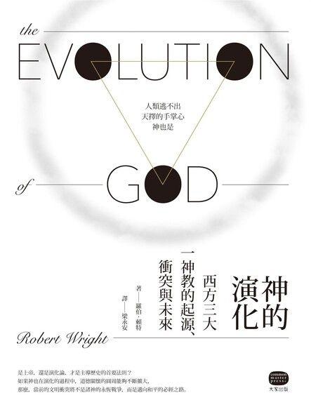 神的演化:西方三大一神教的起源、衝突與未來
