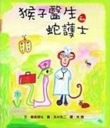 猴子醫生和蛇護士