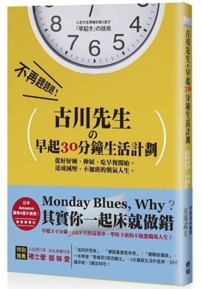 古川先生的早起30分鐘生活計劃:從好好睡、伸展、吃早餐開始,達成減壓、不加班的朝氣人生!