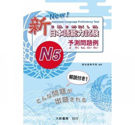 新日本語能力試驗予想問題例N5
