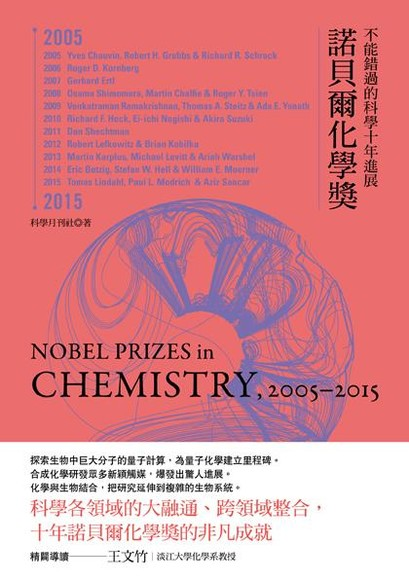 諾貝爾化學獎(2005~2015)