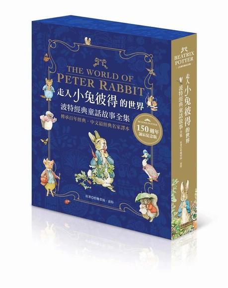 走入小兔彼得的世界:波特經典童話故事全集(精裝)