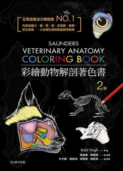 彩繪動物解剖著色書 (附Pentel 12色色鉛筆)