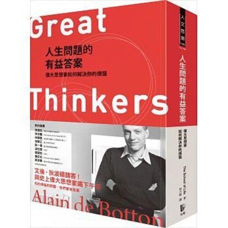 人生問題的有益答案: 偉大思想家如何解決你的煩惱