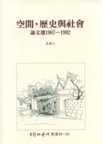 空間,歷史與社會: 論文選1987-1992(平裝)