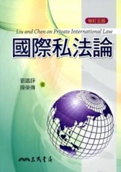 國際私法論(修訂五版)