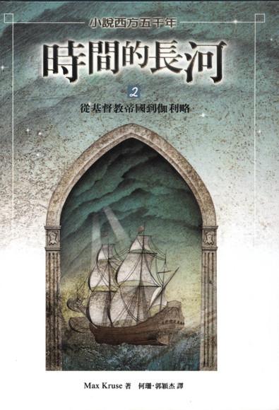 時間的長河: 小說西方五千年(第2冊:精裝)