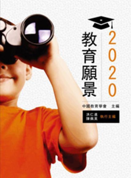 2020教育願景