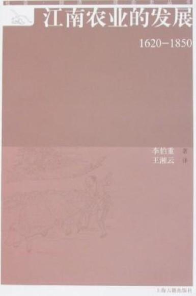 江南农业的发展(1620-1850)