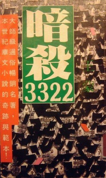 暗殺3322