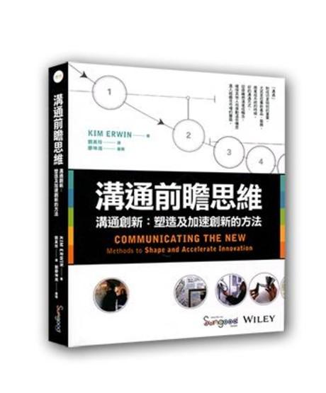 溝通前瞻思維.溝通創新:塑造及加速創新的方法