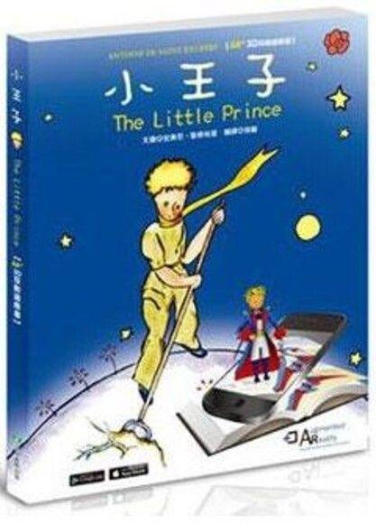 小王子The Little Prince AR+3D互動遊戲書(精裝)