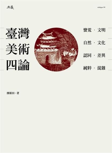 臺灣美術四論