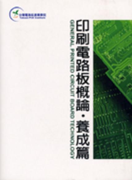 印刷電路板概論●養成篇