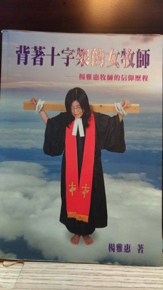 背著十字架的女牧師