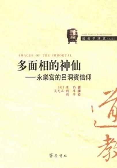 多面相的神仙—永樂宮的呂洞賓信仰